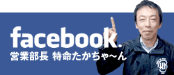 facebook営業部長 特命たかちゃ~ん
