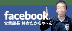 facebook営業部長 特命たかちゃ~ん