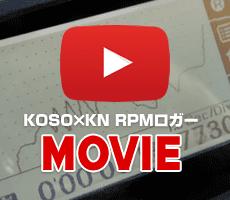 KOSO×KN RPMロガーMOVIE