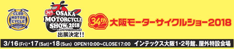 34th大阪サイクルモーターショー2018 出展決定!