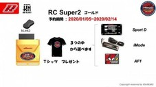 aRacer(アレーサー)【RC Super2 Gold ARRC記念版】予約受付中