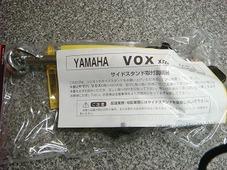 ニシモトサイドスタンド VOX (NK-234)