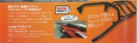 シグナスX 5型専用 リアキャリア