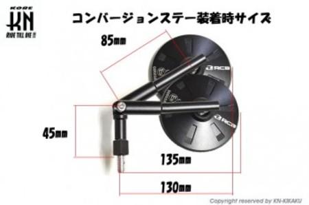 RCB ALLOYバックミラー用コンバージョンショートステー【アルミCNC/ブラック】1本