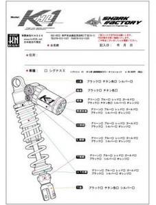 シャーク HI/LO 減衰ショック【シグナスX】<カラーオーダー>