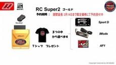 aRacer(アレーサー)【RC Super2 Gold ARRC記念版】特価は3月14日まで延長決定