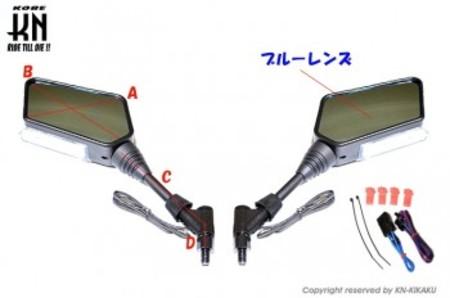 シーケンシャルウインカー付バックミラー【デイライトホワイト/左右10mm正ネジ】