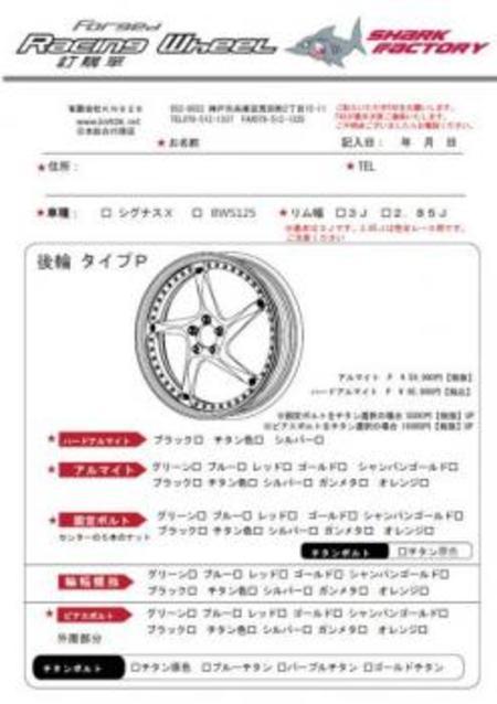 SHARK FACTORY 鍛造リアホイール【Pタイプ/カラーオーダー】