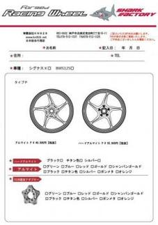 SHARK FACTORY 鍛造フロントホイール 【Pタイプ/カラーオーダー】