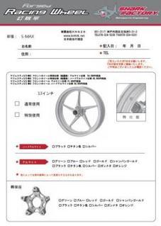 SHARK FACTORY 鍛造フロントホイール 【マジェS/SMAX/カラーオーダー】