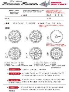 SHARK FACTORY 鍛造リアホイール【R/U/W/X/Y/Z カラーオーダー】