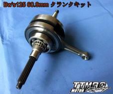 TTMRC BW'S125 1-2型/シグナスX4-5型  ロングストロークランクシャフト 【受注品】