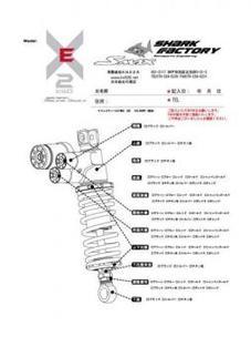 SHARK-FACTORY【X2E/電子制御サスペンション】マジェスティS/S-MAX