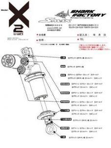 SHARK-FACTORY【X2シリーズ/RT/複筒式サスペンション】シグナスX