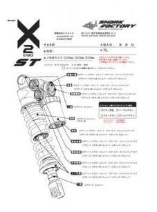 SHARK-FACTORY【X2シリーズ/ST/複筒式サスペンション】シグナスX