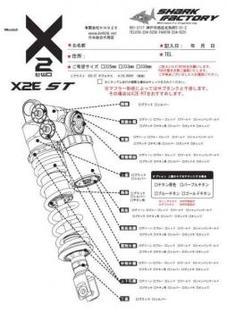 SHARK-FACTORY【X2E シリーズ/ST/電子制御式サスペンション】シグナスX