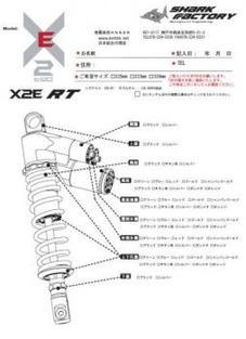 SHARK-FACTORY【X2E シリーズ/RT/電子制御式サスペンション】シグナスX