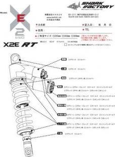 SHARK-FACTORY【X2E シリーズ/RT/電子制御式サスペンション】Bws125