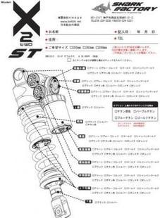 SHARK-FACTORY【X2シリーズ/ST/複筒式サスペンション】Bws125
