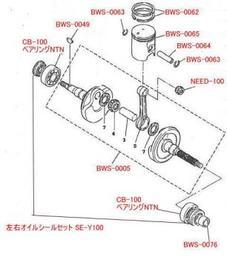 純正部品 【ピストンサークリップ】 BWS100 グランドアクシス