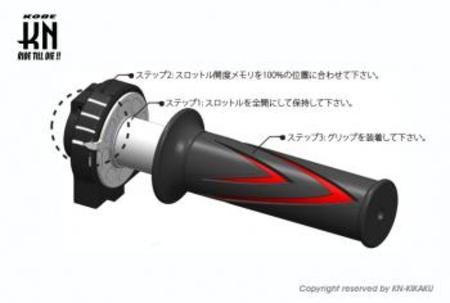 KOSO ハイスロットルKIT【シグナスX2~4型/2本引き用】ブロンズ【別注カラー】