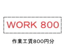 作業工賃 WORK800