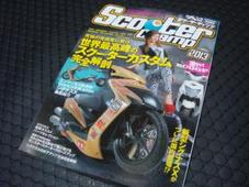 スクーターチャンプ2013 『KN企画 ダブルDOHC シグナスX 表紙』