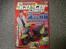 スクーターチャンプ2012